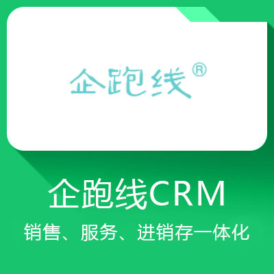企跑线CRM-销售、服务、进销存一体化