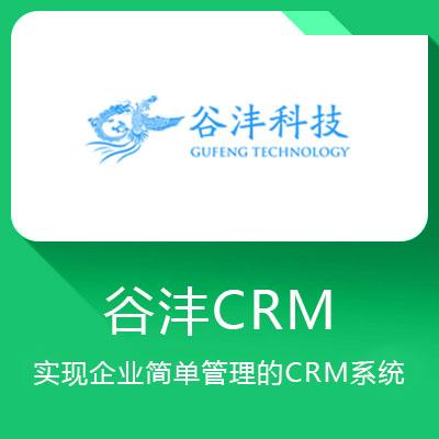谷沣CRM-实现企业简单管理的客户管理系统
