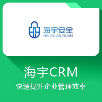 海宇CRM-快速提升企业管理效率