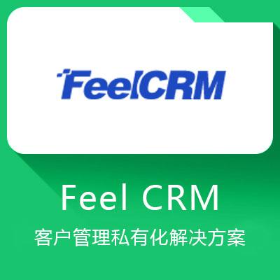 Feel CRM-客户管理私有化解决方案