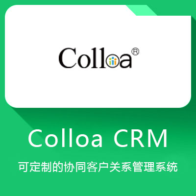 Colloa CRM-高度可定制的协同客户关系管理系统