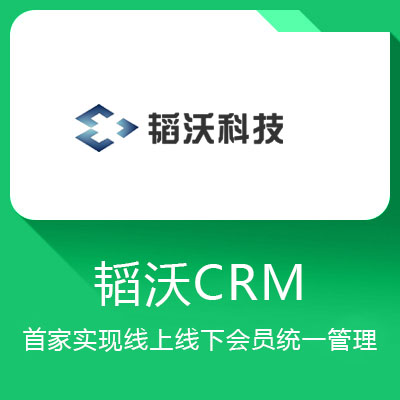 韬沃CRM-首家实现线上线下会员统一管理