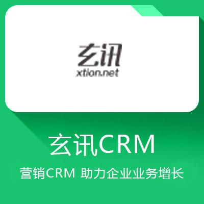 玄讯CRM-新一代营销CRM 助力企业业务增长