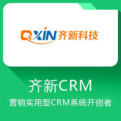齐新CRM-营销实用型CRM系统开创者