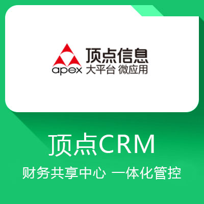 顶点CRM-财务共享中心 一体化管控