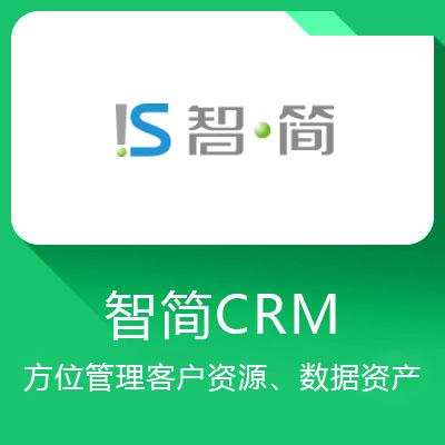 智简CRM-方位管理客户资源、数据资产