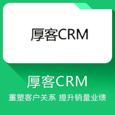 厚客CRM-重塑客户关系 提升销量业绩