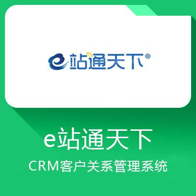 e站通天下-CRM客户关系管理系统