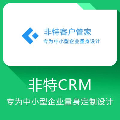 非特CRM-专为中小型企业量身定制设计
