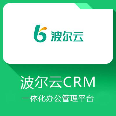 波尔云CRM-专为中小企业量身定制 一体化办公管理平台