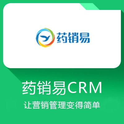 药销易CRM-让营销管理变得简单