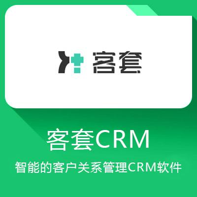 客套CRM-智能的客户关系管理CRM软件