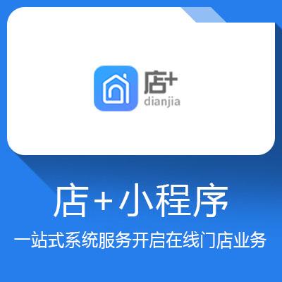 店+小程序 - 一站式系统服务开启在线门店业务