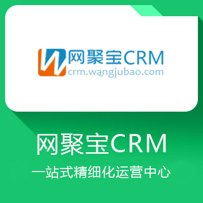 网聚宝CRM-全网会员一站式精细化运营中心