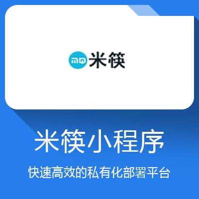 米筷小程序-快速高效的私有化部署平台