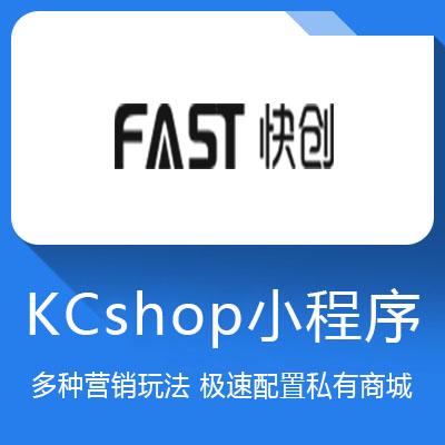 KCshop小程序-多种营销玩法 极速配置私有商城