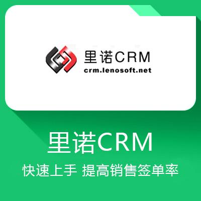 里诺CRM-快速上手 提高销售签单率