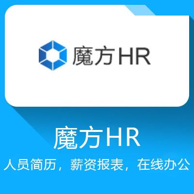 魔方HR-人员简历管理,薪资报表管理,在线办公