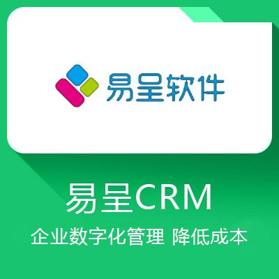 易呈CRM-企业数字化管理 降低成本