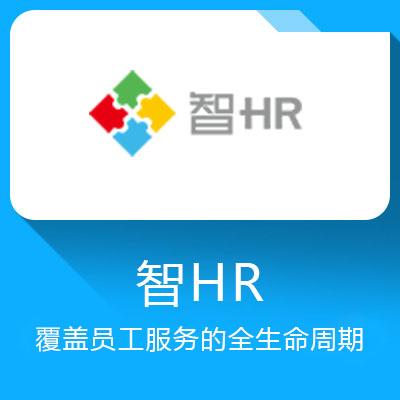 智HR-覆盖员工服务的全生命周期,定制化解决方案全面提升企业