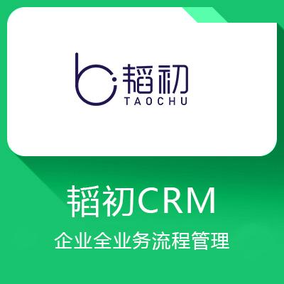 韬初CRM-企业全业务流程管理
