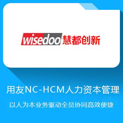 用友NC-HCM人力资本管理-以人为本,业务驱动,全员协同,高效便捷。
