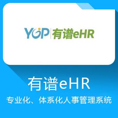 有谱eHR-专业化、体系化人事管理系统,提升企业人事管理效能