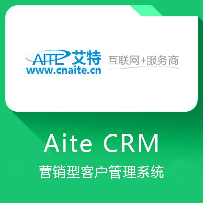 Aite CRM-营销型客户管理系统