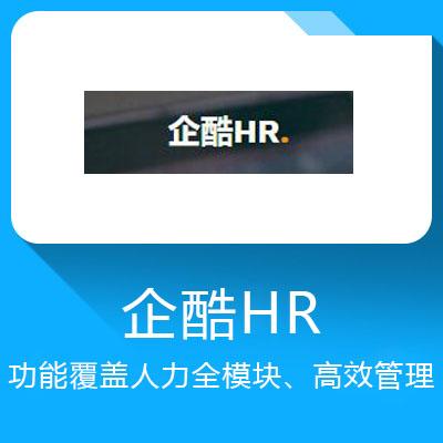 企酷HR-功能覆盖人力全模块,开启高效规范新管理