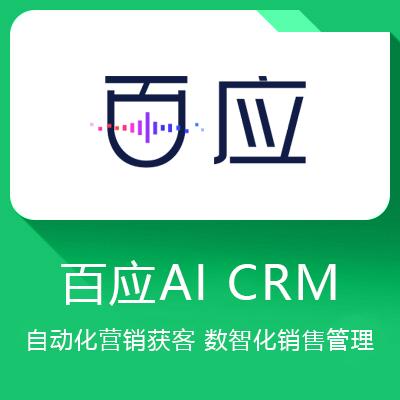 百应AI CRM-自动化营销获客,数智化销售管理