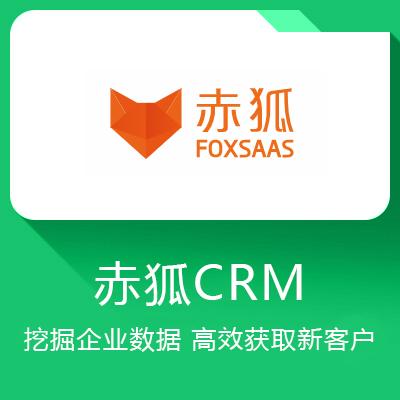 赤狐CRM-挖掘海量企业数据,高效获取新客户