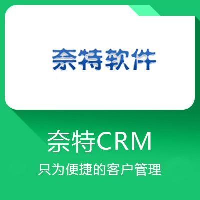 奈特CRM-只为便捷的客户管理