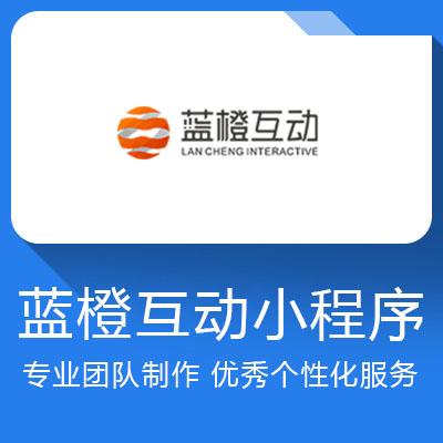 蓝橙互动小程序-专业团队制作 优秀个性化服务