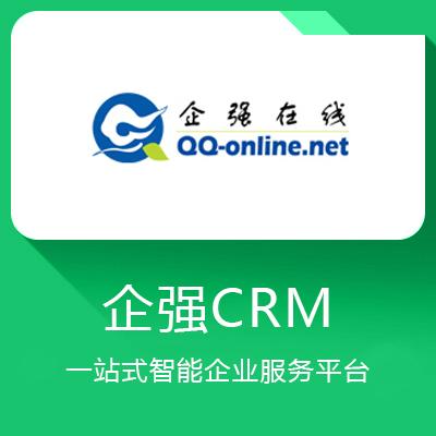 企强CRM-一站式智能企业服务平台