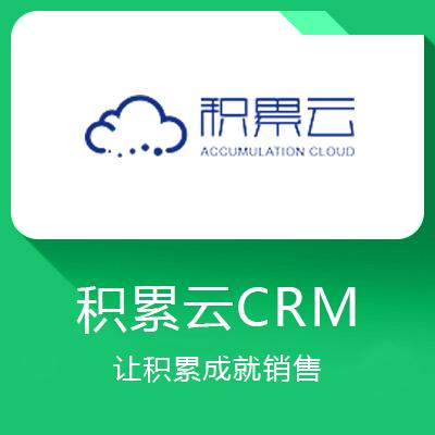 积累云CRM-让积累成就销售