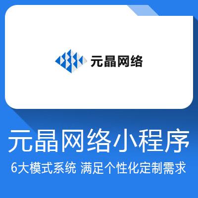 元晶网络小程序-6大模式系统 满足个性化定制需求