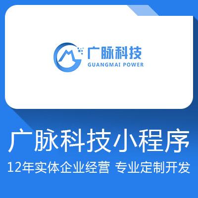 广脉科技小程序-12年实体企业经营 专业定制开发