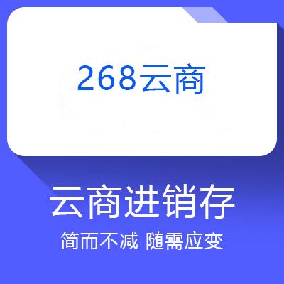 268云商进销存-在线进销存管理软件