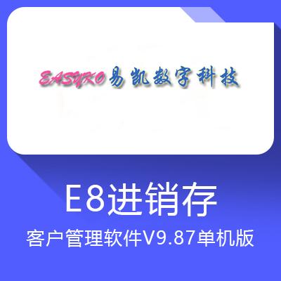 E8进销存-集进、销、存、客户管理于一体的软件