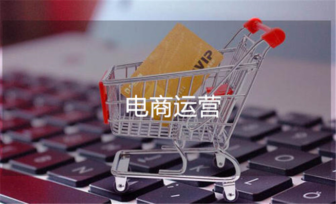 电商运营是什么意思?分析消费者兴趣爱好,实现产品销量上涨