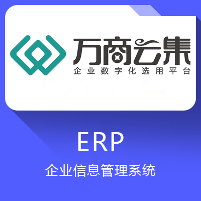 开龙IT2000-实时商务管理软件