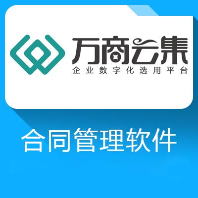 瀚维特RIS-房地产工程合同管理系统