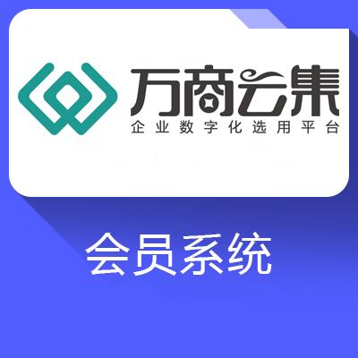 财源广进会员管理系统-会员消费积分储值收银管理软件