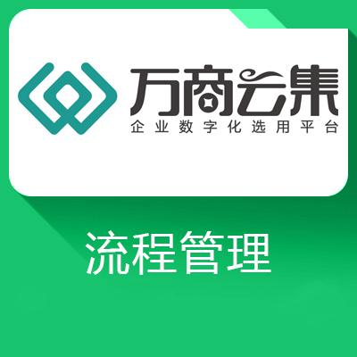 轻流QingFlow·业务流程管理系统