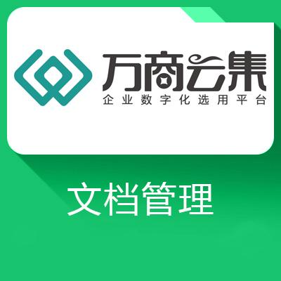 杭谷私有安全云盘(V-cloud)-企业级图文档云盘办公管理系统
