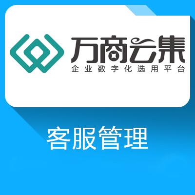瀚维特RIM客服管理子系统-建立服务全过程业务支