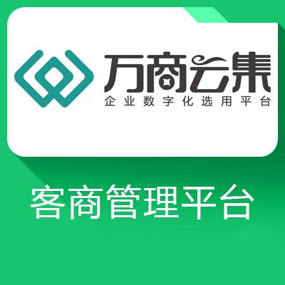 易云科技·DMS经销商管理平台