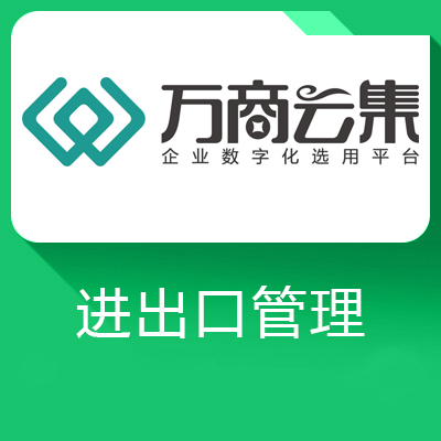 赛恩美·外贸客户管理软件