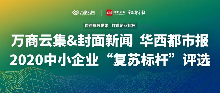 """全网寻找,中小企业年度""""复苏标杆"""""""