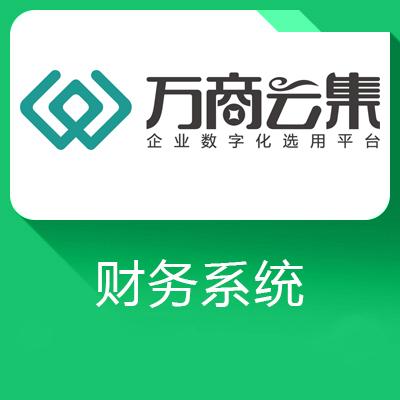 中科新域财务管理系统-人性化的操作流程